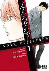 Couverture de l'album SOUL MESSENGER Tome #1 Volume 1